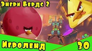 Мультик Игра для детей Энгри Бердс 2. Прохождение игры Angry Birds [30] серия
