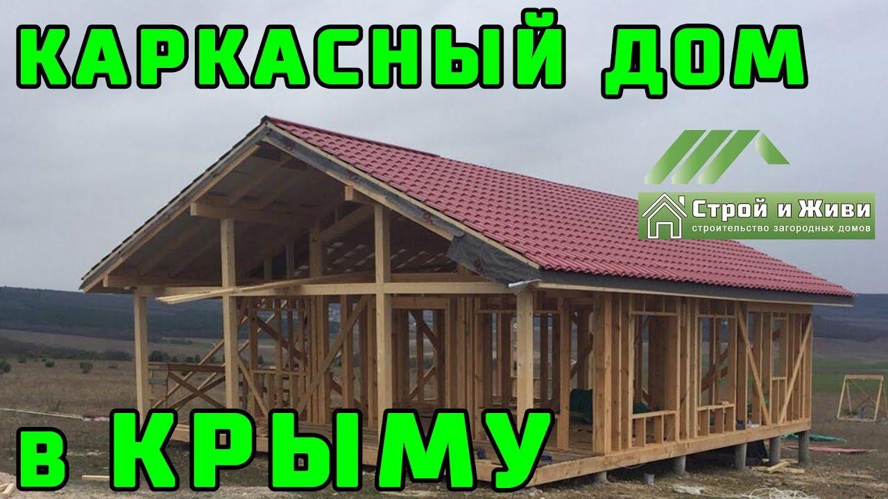 """Строительство каркасного дома в Крыму. Поэтапно. """"Строй и ..."""