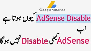 How To Protect Google AdSense Account From Getting Disabled 2018 || Urdu/Hindi Tutorial