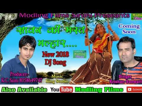 New Rajasthani 2018 DJ Song//Sawan K Mast Malhar/सावन की मस्त मलहार//Krishan Saanwariya//K.C. Saini