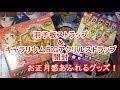 【ラブライブ】羽子板ストラップとキャラリウムBIGアクリルストラップ開封!