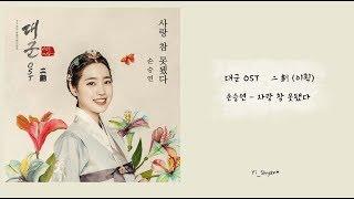 [韓繁中字] 孫勝妍(손승연) - 愛情真壞(사랑 참 못됐다) - 大君 대군 OST Part 2