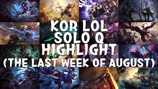 [LOL] KOR SOLO Q HIGHLIGHT (THE LAST WEEK OF AUGUST)