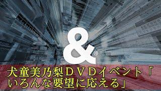 犬童美乃梨DVDイベント「いろんな要望に応える」 犬童美乃梨DVDイ...