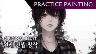 남캐 창작 일러스트 스피드 페인팅