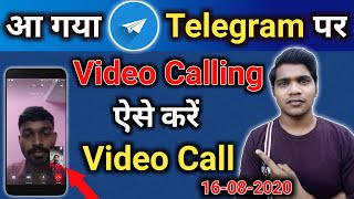 How to Do Video Call in Telegram | Hindi | Telegram new feature | Video Quality Test | Telegram new