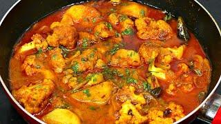 शादियों में बनने वाली आलू गोभी सब्ज़ी की सीक्रेट रेसिपी | Aloo Gobi Recipe | Gobhi ki Sabzi | Kabita