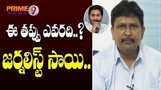 Why CM Jagan Decided to Demolish Prajavedika? | Today's Hot Topic With Journalist Sai | Prime9 News