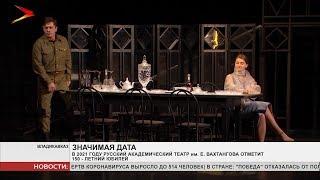 В 2021 году Русский Академический театр им. Е. Вахтангова отметит 150-летний юбилей