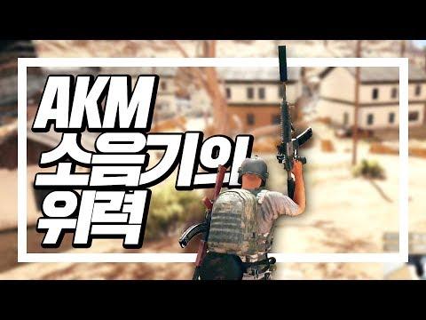 AKM 소음기 연사로 다때려잡기 | 배틀그라운드 듀오(카카오)