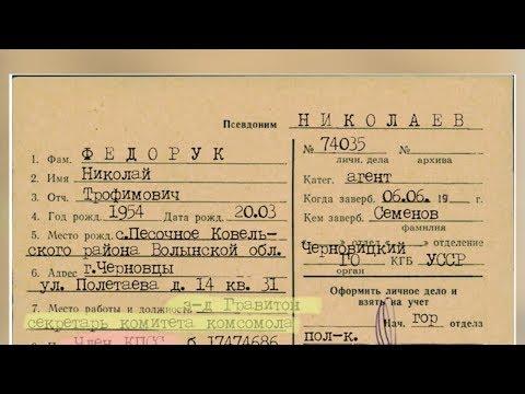 Василь Забродський: Далі буде. Обов'язково. Федорук таки був стукачом КДБ.