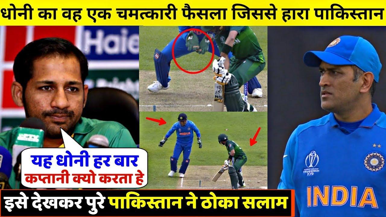 पाकिस्तान को हराने के पीछे धोनी का था बड़ा हाथ अब पाकिस्तानी कप्तान ने खोली पोल