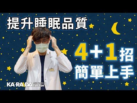 【高本の按摩分享】提升睡眠品質 4+1招輕鬆上手