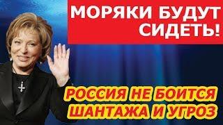 Россия непреклонна! Матвиенко делает заявление по Украине