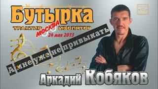 Download Аркадий КОБЯКОВ - А мне уже не привыкать Mp3 and Videos