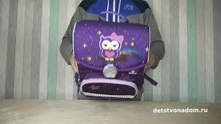 школьный рюкзак (ранец) Hama Dino