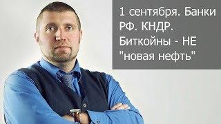 Дмитрий Потапенко. 1 сентября. Банки. КНДР. Биткойны - НЕ