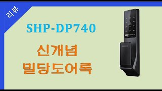 SHP-DP740 디지털도어락 리뷰