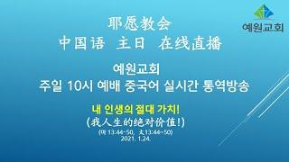 [중국어통역예배] 2021-01-24  내 인생의 절대…