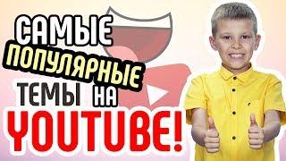 Самые популярные темы на ютубе. Какие темы самые популярные на YouTube? Разбираем популярные ниши