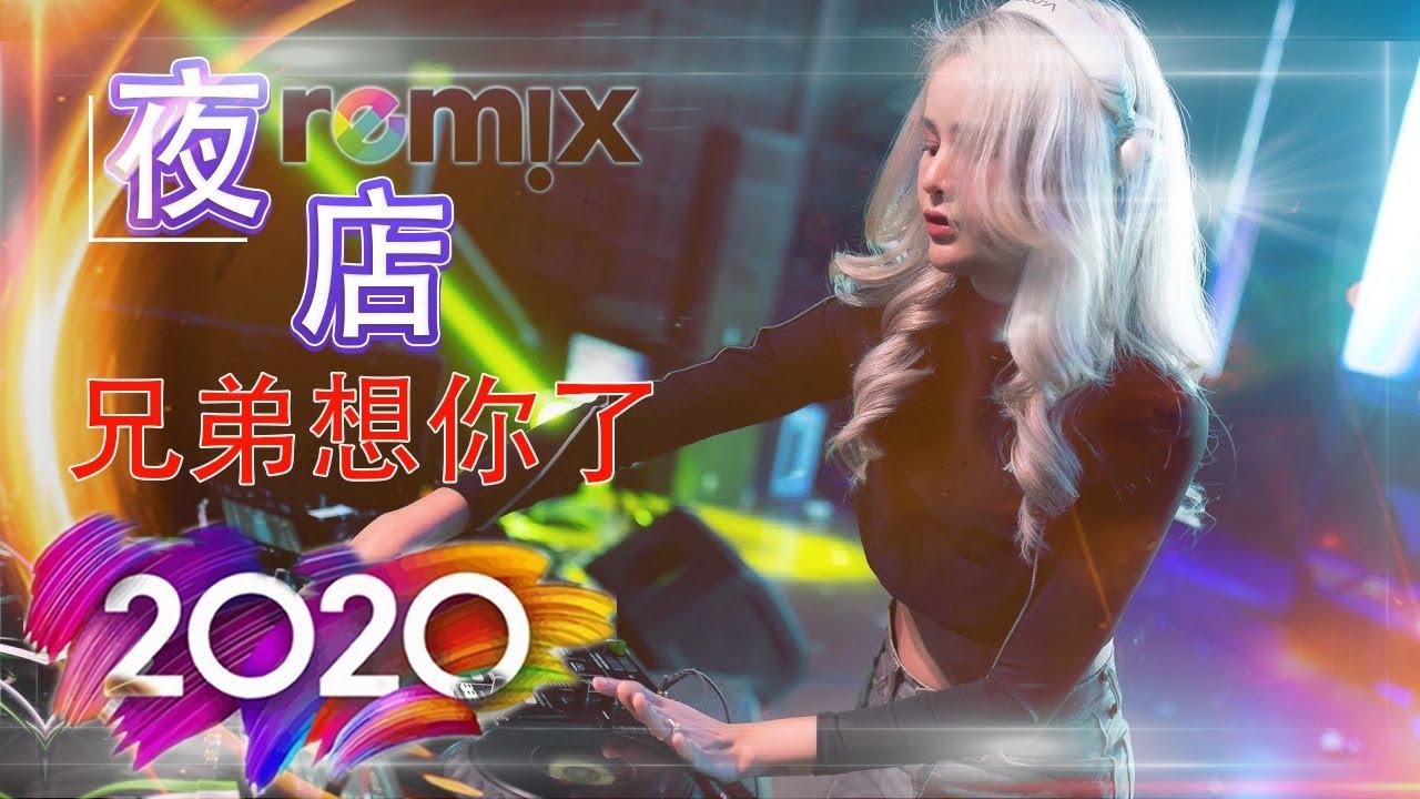 Huynh Đệ À - Tik Tok Trung Quốc DJ China Hot 2020