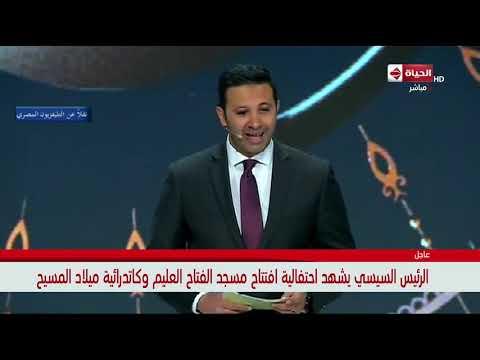 الحياة | جانب من احتفالية افتتاح مسجد الفتاح العليم و كاتدرائية ميلاد المسيح