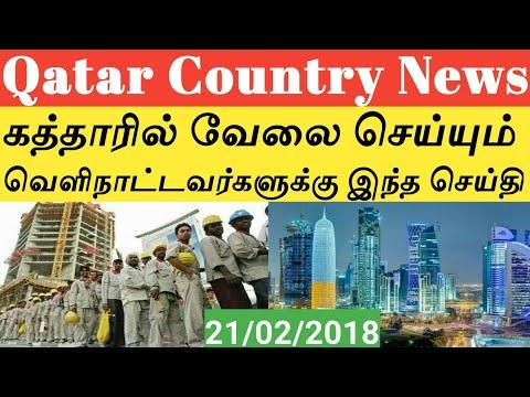 கத்தார் நாட்டில் வேலை செய்யும் வெளிநாட்டவர்களுக்கு இந்த முக்கிய செய்தி|Qatar news Tamil|தமிழ்