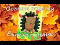 Поделки - Осенние поделки #6. Ёжик.