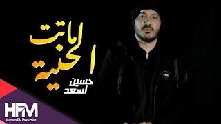 اسعد حسين - ماتت الحنية  ( فيديو كليب حصري ) | 2019