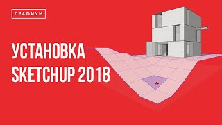Урок 1. Установка SketchUp 2018