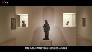 聲動美術館:台灣近代雕塑先驅--黃土水