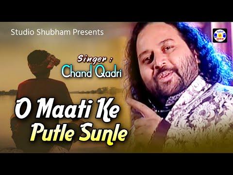 'O MAATI KE PUTLE SUNLE' | CHAND AFZAL QADRI | SUPER HIT LIVE QAWWALI | O MAATI KE PUTLE