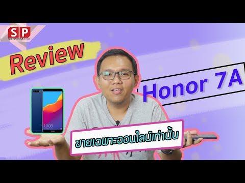[Review] ของมันคุ้ม!! Honor 7A หน้าจอใหญ่ สเปคเกินราคา แค่ 3,990 บาท - วันที่ 19 Jul 2018
