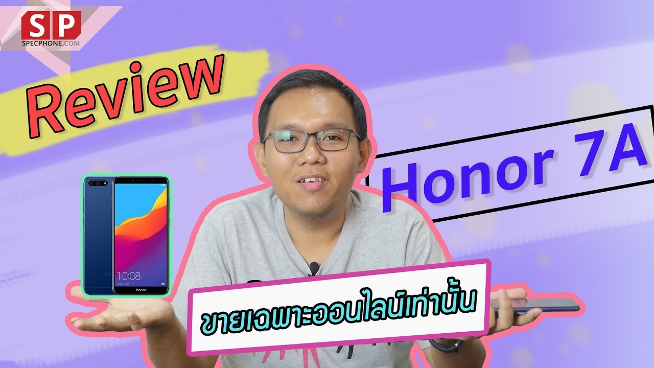 [Review] ของมันคุ้ม!! Honor 7A หน้าจอใหญ่ สเปคเกินราคา แค่ 3,990 บาท
