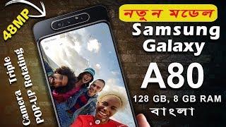 Samsung Galaxy A80 - ROTATING CAMERA ,Launch,Price,Display | TutorBari