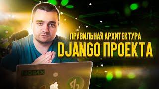 Бизнес-логика в Django и архитектура Django проектов — на настоящем примере