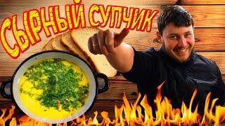 ФРАНЦУЗСКИЙ СЫРНЫЙ СУП С КУРИЦЕЙ РЕЦЕПТ