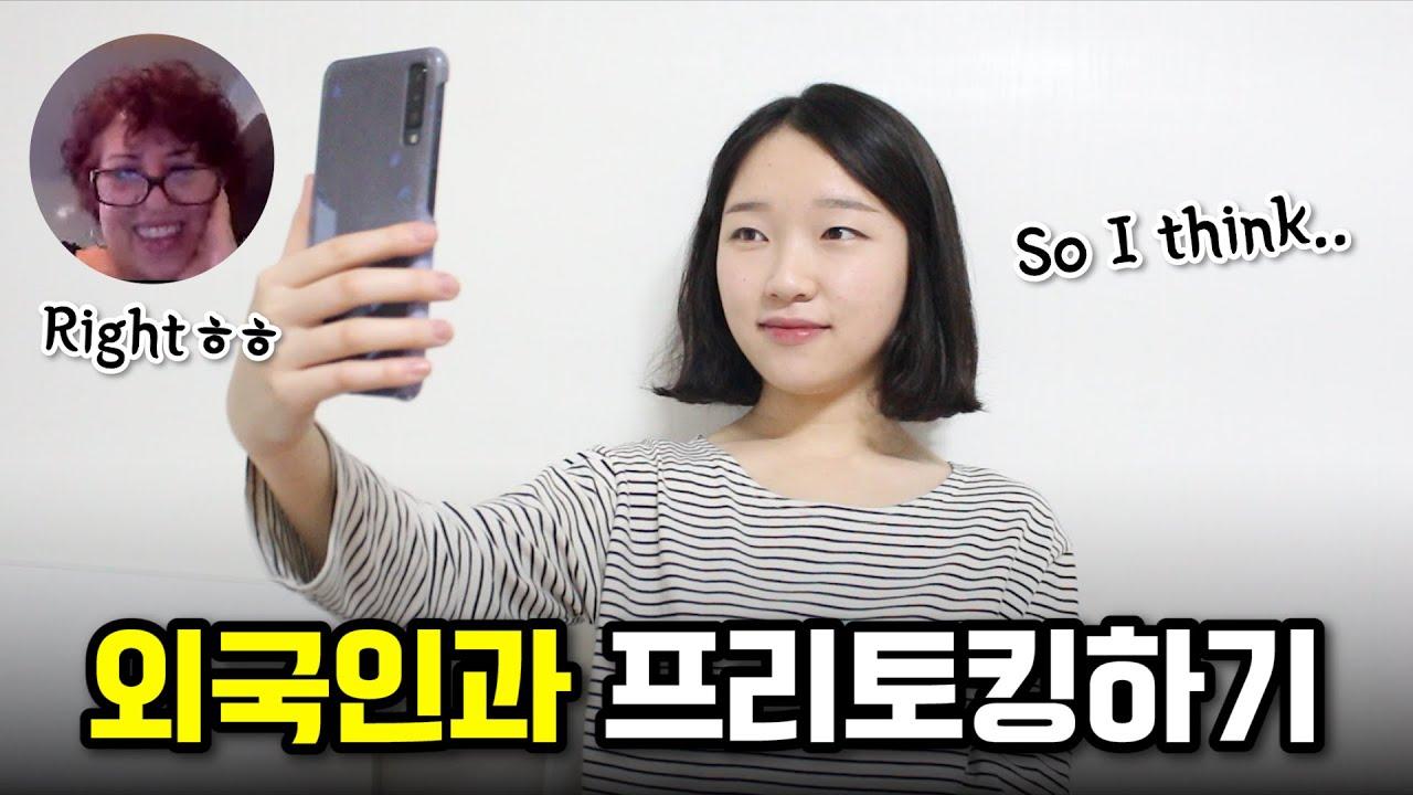 외국인과 영어로 대화해보았다! 대학생의 영어 회화 도전기
