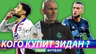 http://tv-one.at.ua/dir/sport/kogo_kupit_zidan_v_real_madrid/15-1-0-60