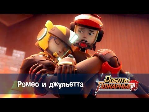 Роботы-пожарные - Серия 17 - Ромео и Джульетта  - Премьера сериала- Новый мультфильм про роботов