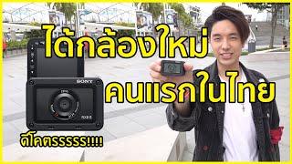ได้กล้องตัวใหม่-คนแรกในไทย-review-sonyrx0ii