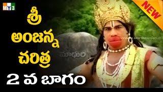 Lord Annjanna Charithara Vol - 2 - అంజన్న చరిత్ర  రెండవ భాగం Amma Nenu Pothunna Seethamma