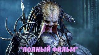 ЧУЖОЙ ПРОТИВ ХИЩНИКА ПОЛНЫЙ ФИЛЬМ HD \ ИГРОФИЛЬМ