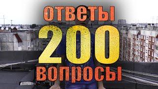 200 ТЫСЯЧ ПОДПИСЧИКОВ | ОТВЕТЫ на все ВОПРОСЫ