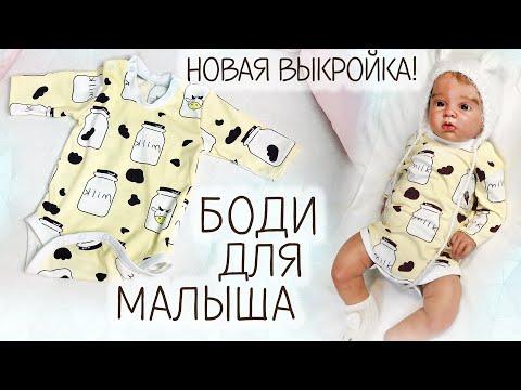 Как сшить боди для малыша. НОВАЯ ВЫКРОЙКА!
