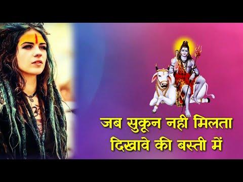 #mahakaal-whatsapp-status-||-jab-sukoon-nahi-milta-||-bam-bam-bhole