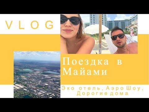 VLOG: Отдых в Майами. США, Эко Отель, Дорогие дома, Аэро Шоу