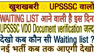 UPSSSC VDO LATEST NEWS | VDO WAITING LIST | VDO DOCUMENT VERIFICATION | UPSSSC VACANCY 2020