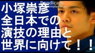 全日本選手権で素晴らしい演技をした小塚選手。 その理由と、世界選手権...