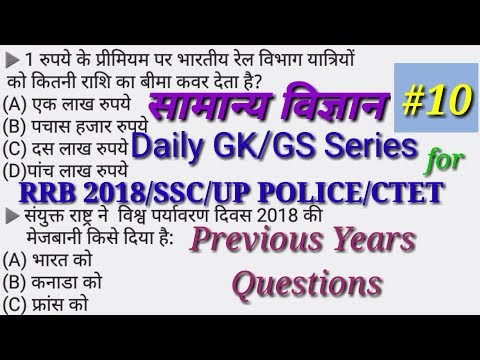 #10 Science gk   science gk in hindi  for RRB Loco pilot   group D  SSC UP POLICE  gk in hindi